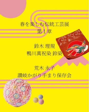 【終了しました】春を楽しむ伝統工芸~七人展~ 第1章(閲覧可能ですがお買い物はできません)