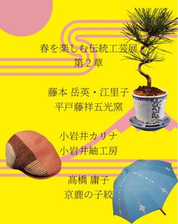 【終了しました】春を楽しむ伝統工芸展~七人展~第2章(閲覧可能ですがお買い物はできません)